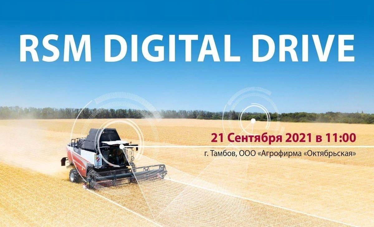 Демонстрация возможностей комплекса электронных систем RSM DIGITAL DRIVE